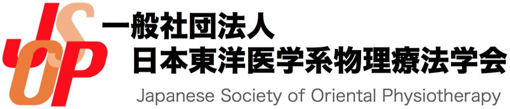 (一社)日本東洋医学系物理療法学会